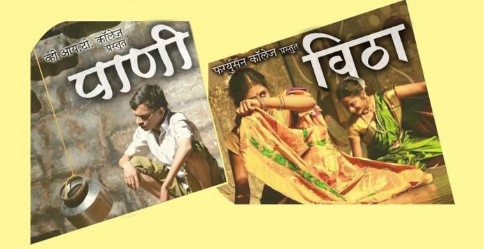 Paani and Vitha - winners of Firodiya Karandak in Mumbai