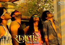 Rajwade and Sons Marathi Movie