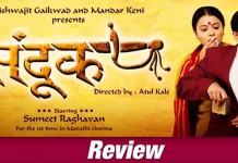 Sandoom Marathi Movie Review