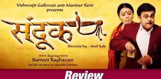 Sandoom Marathi Movie Review