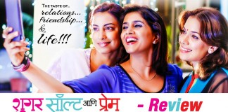 Sugar Salt Aani Prem Marathi Movie Review