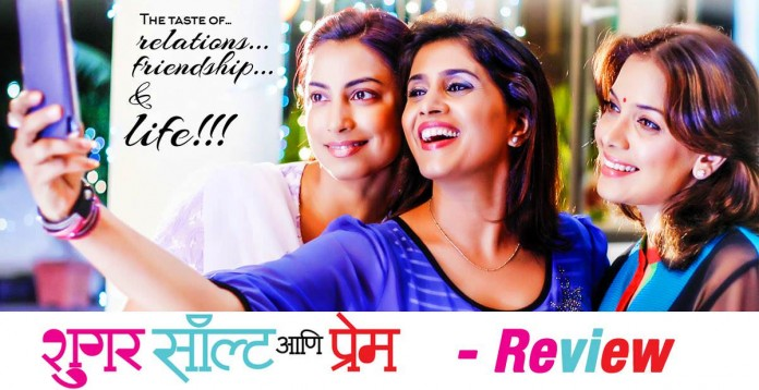 Sugar Salt Aani Prem Marathi Movie Review