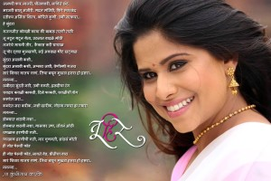 Sundara Marathi Song Lyrics - Tu Hi Re
