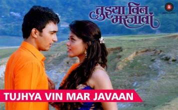 Tujhya Vin Mar Javaan title track - Avdhoot Gupte and Vaishali Samant