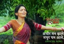 Adhir Man Zale Marathi Song - Nilkanth Master