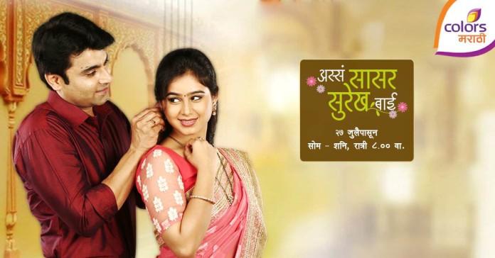 Asa Sasar Surekh Bai - Colors Marathi Serial