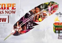 Bioscope Marathi Movie Review