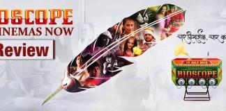 Bioscope Marathi Movie Review