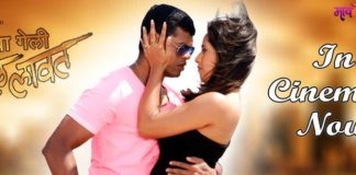 Duniya Geli Tel Laavat Marathi Movie