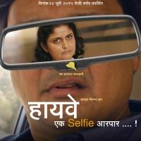 Highway Marathi Film Teaser Poster