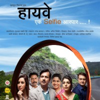 Highway Marathi Movie Poster