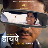 Highway Marathi Movie Teaser Poster
