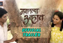 Manaatlya Unhat Marathi Movie Trailer