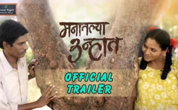 Manaatlya Unhat Marathi Movie Trailer