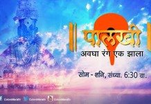 Pandharpur Vari special program on Colors Marathi