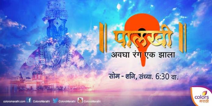 Pandharpur Vari special program on Colors Marathi
