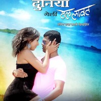 Duniya Geli Tel Laavat Marathi movie Poster