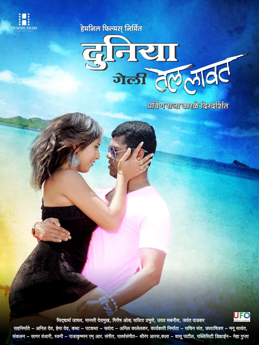2015 trailers movies official marathi - Author of wild movie