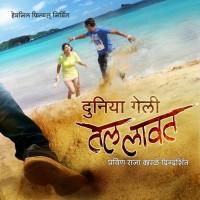Duniya Geli Tel Lavat Marathi movie Poster