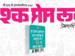 Ishq Prem Love - Marathi Movie Cast Story trailer Release Date Wiki Poster Photos Teaser Videos