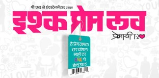 Ishq Prem Love - Marathi Movie Cast Story trailer Release Date Wiki Poster Photos Teaser Videos