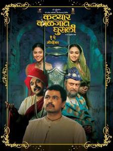Katyar Kaljat Ghusali Marathi Movie Poster