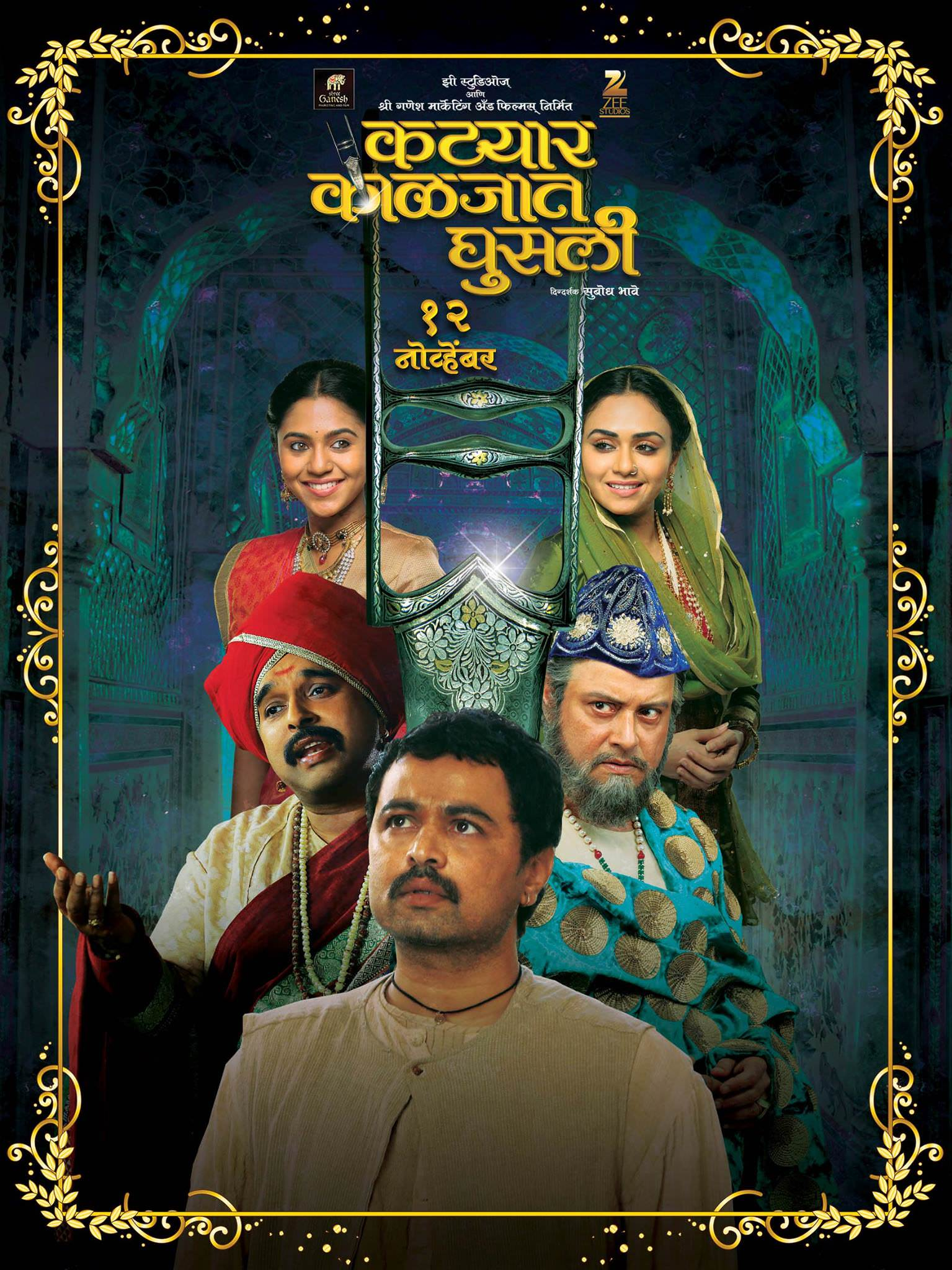 Katyar Kaljat Ghusali 2015 Marathi Movie Cast Story trailer release