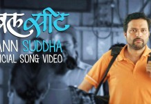Man Suddha (Marathi Song) - Double Seat Movie