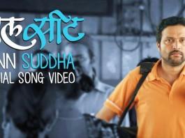 Man Suddha (Marathi Song) - Double Seat Movie