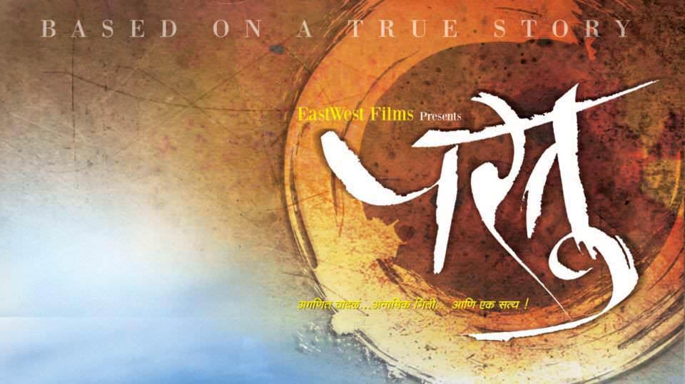 Partu Marathi Movie Cast Story Trailer Release Date Wiki