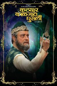 Sachin Pilgaokar - Katyar Kaljat Ghusali Marathi Movie