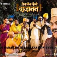 Shegavi Cha Yogi Gajanan Marathi Film