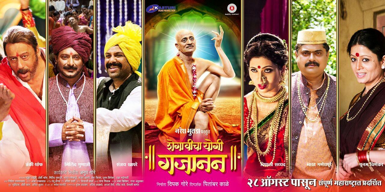 Shegavi Cha Yogi Gajanan Marathi Movie Cast Story Trailer Release