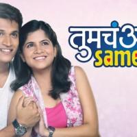 Tumcha Amcha Same Asta Star Pravah Serial