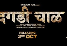 Dagadi Chawl Marathi Movie