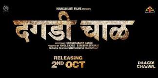 Dagadi Chawl Marathi Movie