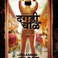 Dagadi Chawl Marathi Movie First Look Poster