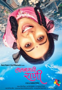 Lalbaugchi Rani Marathi Movie First Look Poster