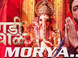 Morya Marathi Song - Dagdi Chawl Movie - Ankush Chaudhary