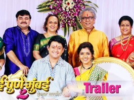 Mumbai Pune Mumbai 2 Marathi Movie Official Trailer