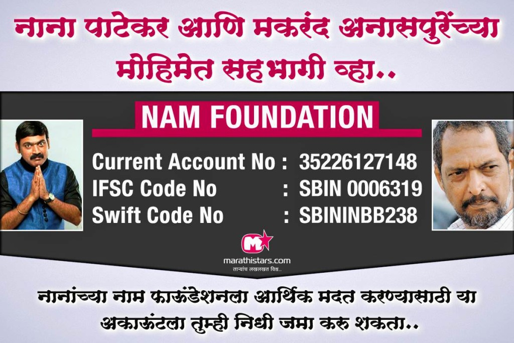 Nana Patekar, Makrand Anaspure Naam Foundation - Bank Details, Account No, Ifssc Code