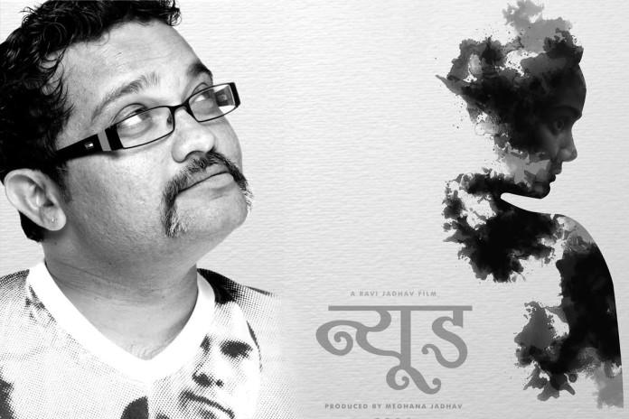 Ravi Jadhav's next Marathi film Nude