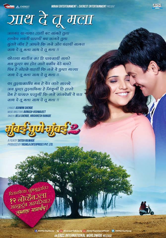 Good Morning Sunday Marathi Images : Mumbai pune marathi movie still photos images