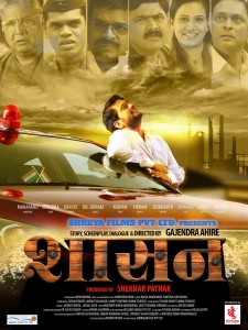 Shasan (2015) Marathi Movie Poster