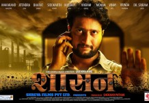 Shasan Marathi Movie Cast Crew Story Trailer Release Date Photos Wiki Images Posters