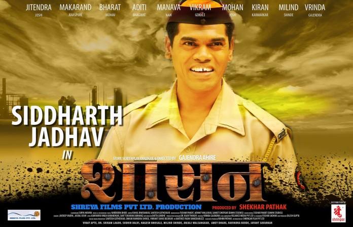 Siddhartha Jadhav in Marathi Film Shasan