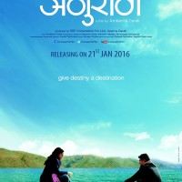 Anuraag Marathi Movie First Look Poster
