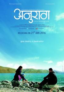 Anuraag Marathi Movie First Look Poster