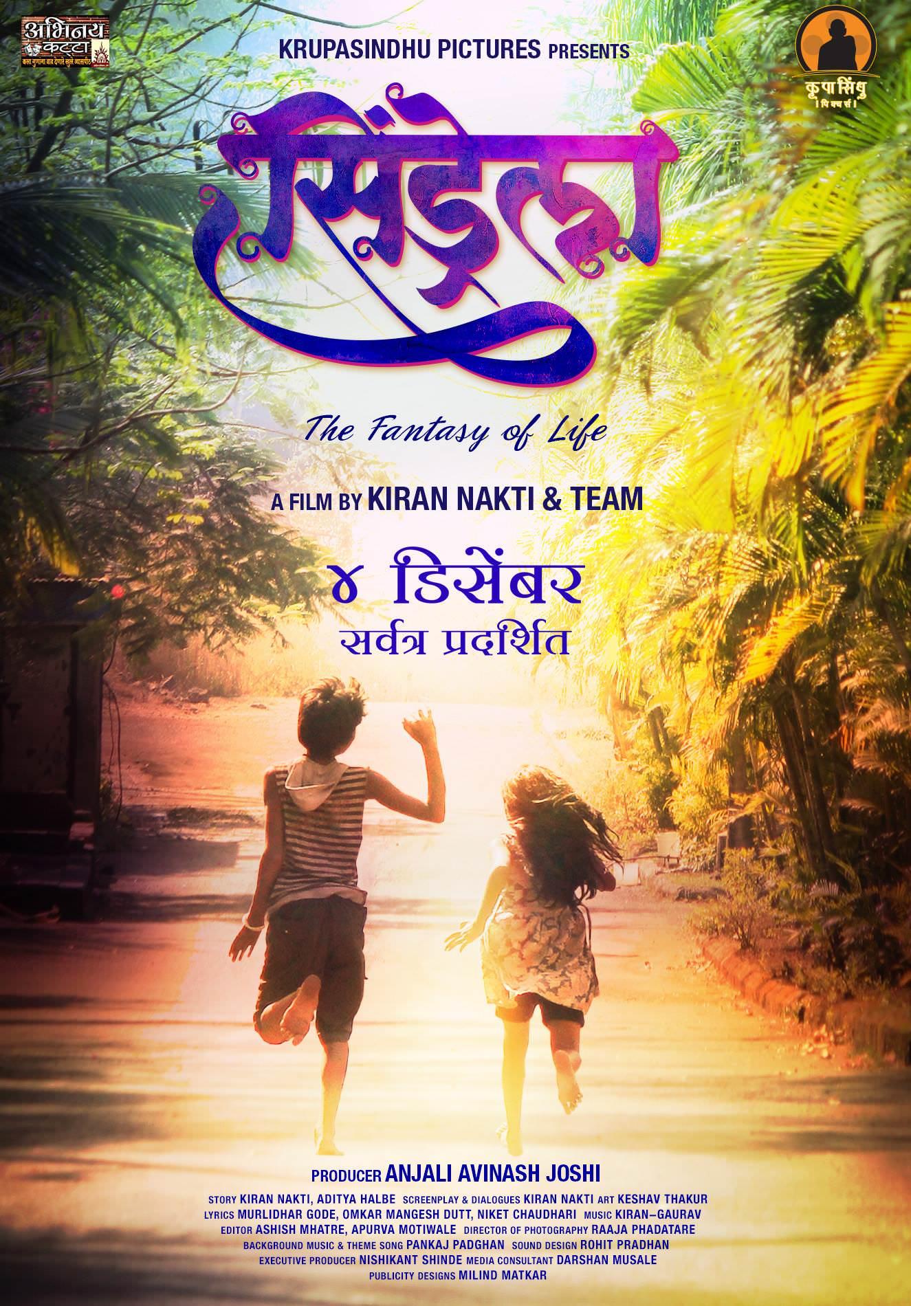 cindrella marathi movie cast release date trailer actress