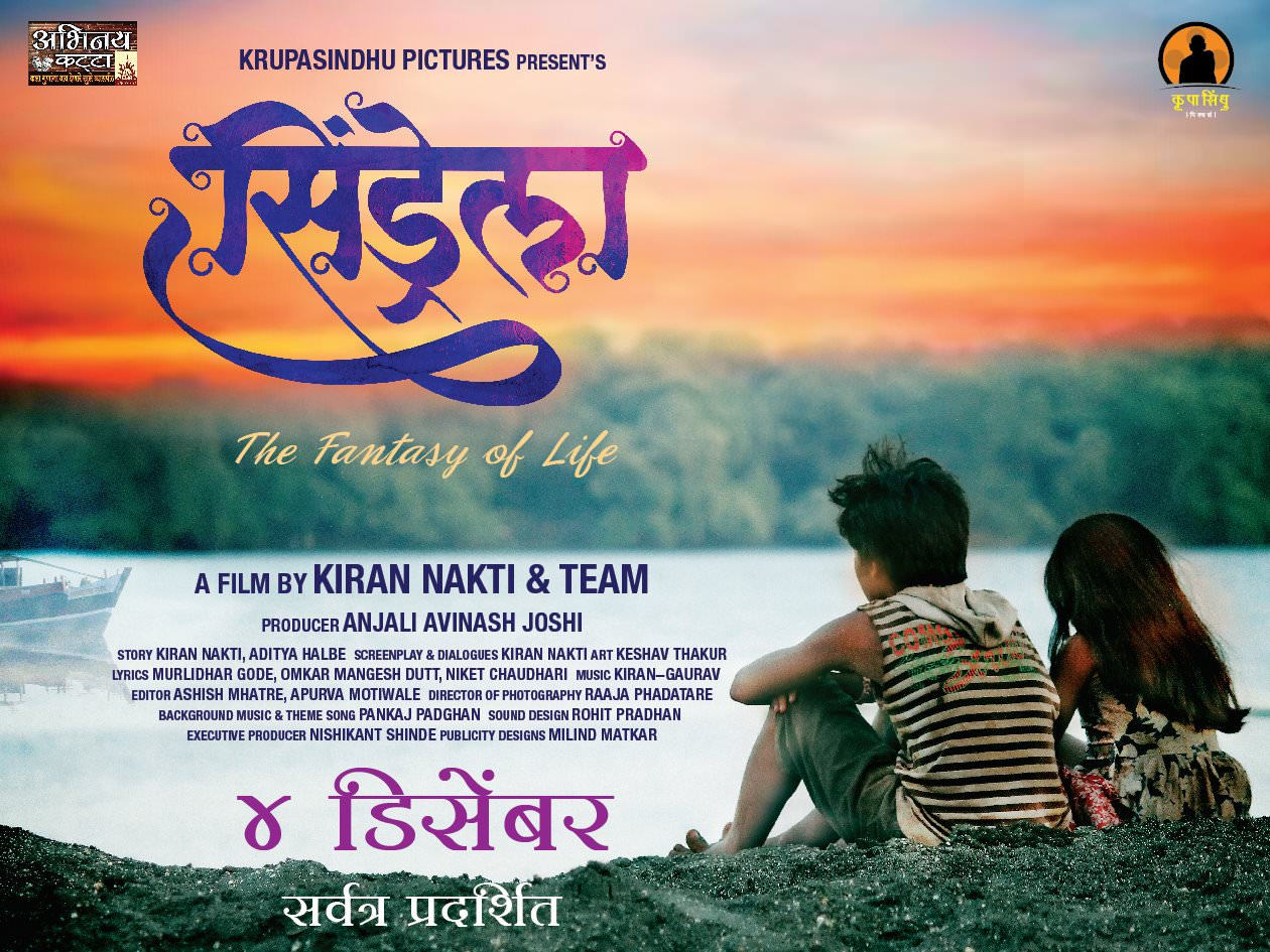 Cindrella Marathi Movie Cast Release Date Trailer Actress